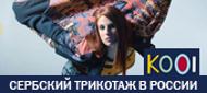 Сербский трикотаж в России