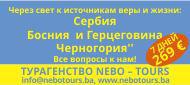 Турфирма из Боснии Neboturs