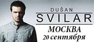 Концерт Душана Свилара в Москве