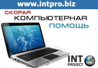 Компьютерная помощь в Белграде