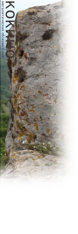 Мегалитическая обсерватория Кокино в Македонии