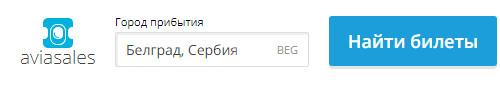 Дешёвые авиабилеты Москва-Белград