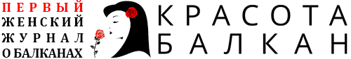 Первый женский журнал о Балканах