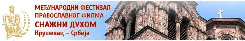 Фестиваль православного кино в Крушеваце