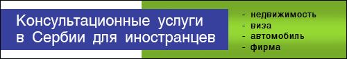 Консультации для русских в Сербии