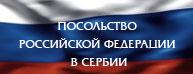 сербия представительства в россии было